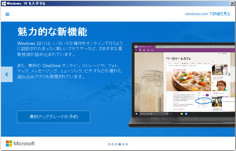 Windows10_004