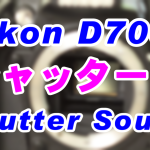 Nikon D7000のシャッター音(Shutter Sound)