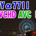 動画比較 SONY α77II AVCHD(1920x1080,60p) and AVC MP4(1440x1080,30fps)