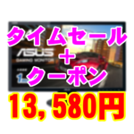 B01DOWUCJO_VE248HR_13580円