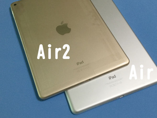 iPad AirとiPad Air 2