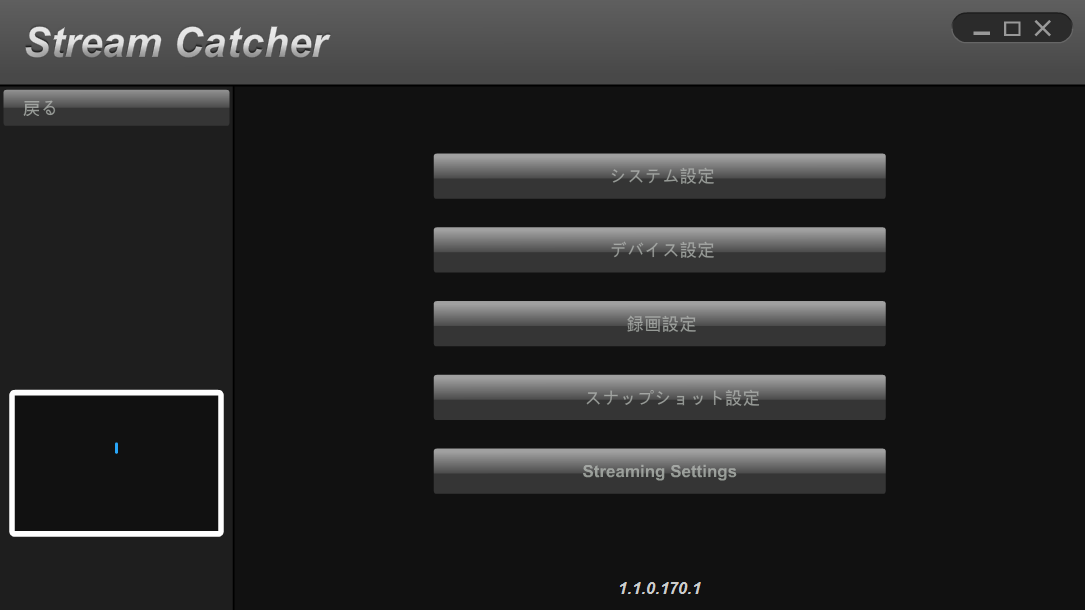 設定_StreamCatcher