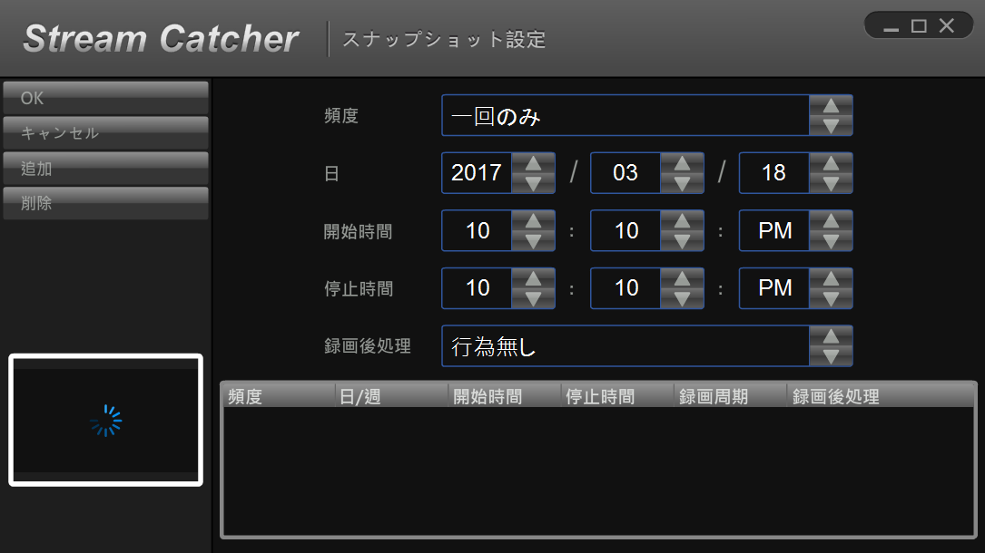 録画予約_StreamCatcher