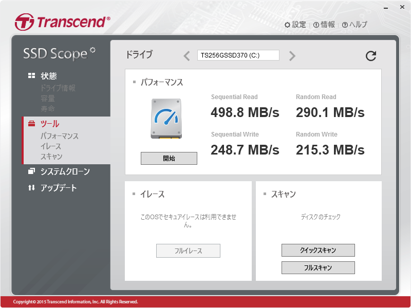 速度計測_Transcend SSD Scope